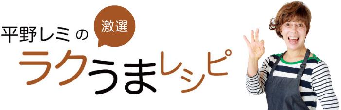 平野レミのラクうまレシピ